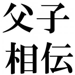 父子相伝の四字熟語-壁紙/画像
