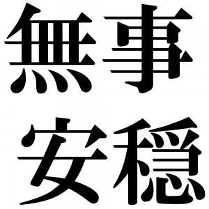 無事安穏の四字熟語-壁紙/画像