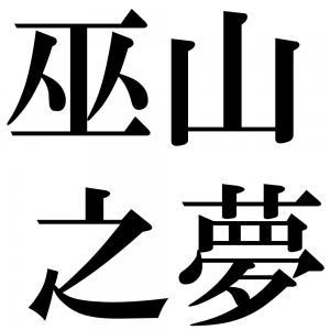 巫山之夢の四字熟語-壁紙/画像