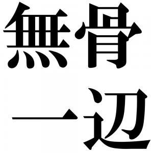 無骨一辺の四字熟語-壁紙/画像