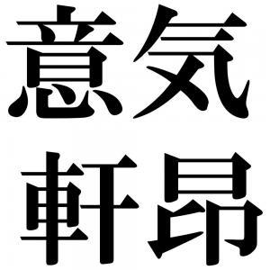 意気軒昂の四字熟語-壁紙/画像