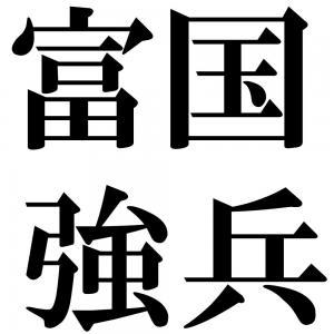 富国強兵の四字熟語-壁紙/画像