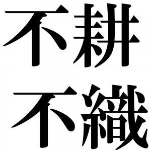 不耕不織の四字熟語-壁紙/画像