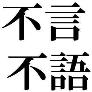 不言不語の四字熟語-壁紙/画像