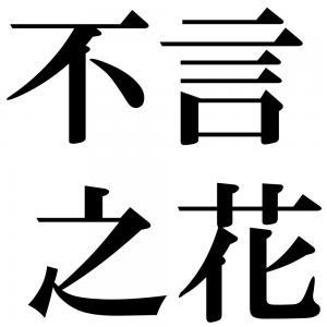 不言之花の四字熟語-壁紙/画像