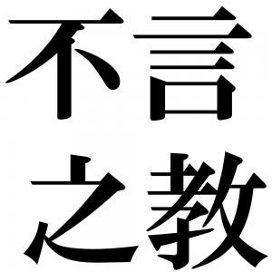 不言之教の四字熟語-壁紙/画像