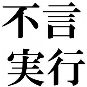 不言実行の四字熟語-壁紙/画像