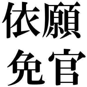 依願免官の四字熟語-壁紙/画像