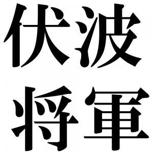 伏波将軍の四字熟語-壁紙/画像