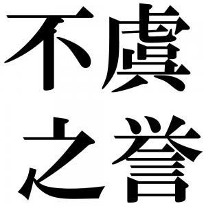 不虞之誉の四字熟語-壁紙/画像