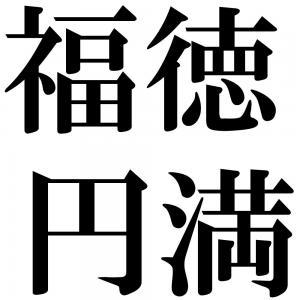 福徳円満の四字熟語-壁紙/画像