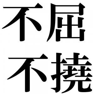 不屈不撓の四字熟語-壁紙/画像