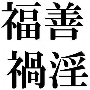 福善禍淫の四字熟語-壁紙/画像