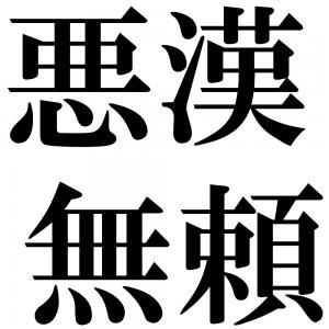 悪漢無頼の四字熟語-壁紙/画像