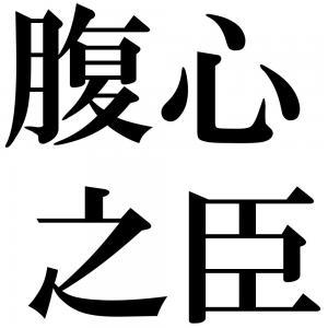 腹心之臣の四字熟語-壁紙/画像