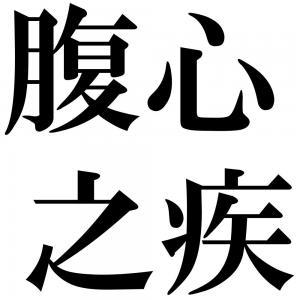 腹心之疾の四字熟語-壁紙/画像