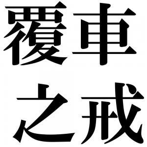 覆車之戒の四字熟語-壁紙/画像