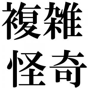 複雑怪奇の四字熟語-壁紙/画像
