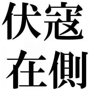 伏寇在側の四字熟語-壁紙/画像