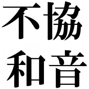 不協和音の四字熟語-壁紙/画像