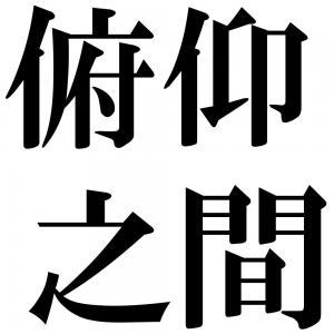 俯仰之間の四字熟語-壁紙/画像