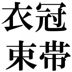 衣冠束帯の四字熟語-壁紙/画像