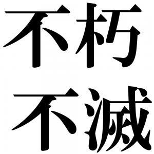 不朽不滅の四字熟語-壁紙/画像