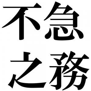 不急之務の四字熟語-壁紙/画像