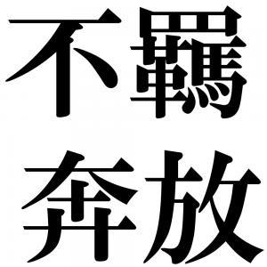 不羈奔放の四字熟語-壁紙/画像