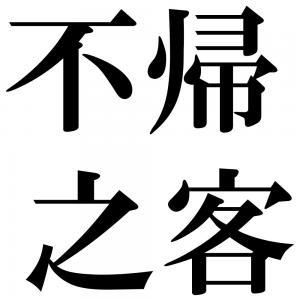 不帰之客の四字熟語-壁紙/画像