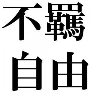 不羈自由の四字熟語-壁紙/画像