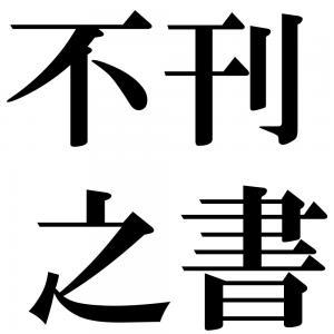 不刊之書の四字熟語-壁紙/画像