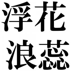 浮花浪蕊の四字熟語-壁紙/画像