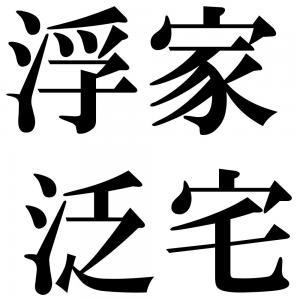 浮家泛宅の四字熟語-壁紙/画像