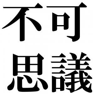 不可思議の四字熟語-壁紙/画像