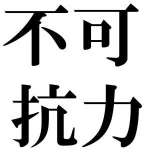 不可抗力の四字熟語-壁紙/画像