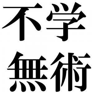 不学無術の四字熟語-壁紙/画像
