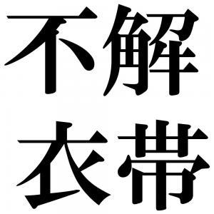 不解衣帯の四字熟語-壁紙/画像