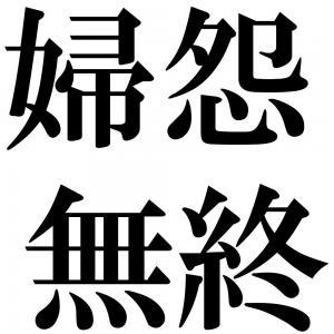 婦怨無終の四字熟語-壁紙/画像