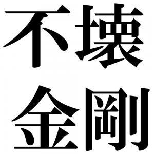 不壊金剛の四字熟語-壁紙/画像