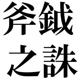 斧鉞之誅の四字熟語-壁紙/画像