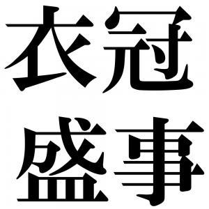 衣冠盛事の四字熟語-壁紙/画像