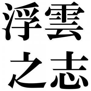 浮雲之志の四字熟語-壁紙/画像