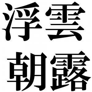 浮雲朝露の四字熟語-壁紙/画像