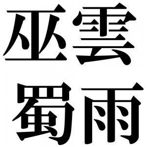 巫雲蜀雨の四字熟語-壁紙/画像