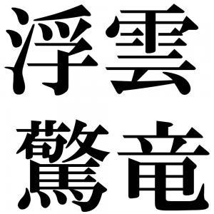 浮雲驚竜の四字熟語-壁紙/画像