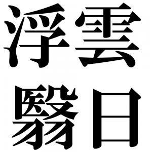 浮雲翳日の四字熟語-壁紙/画像