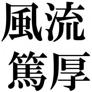 風流篤厚の四字熟語-壁紙/画像