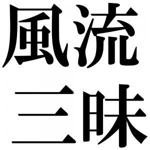 風流三昧の四字熟語-壁紙/画像