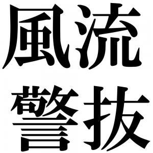 風流警抜の四字熟語-壁紙/画像